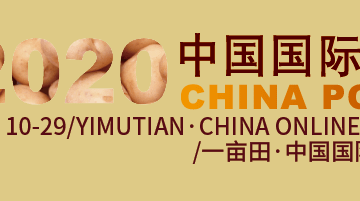 China Potato Expo 2020